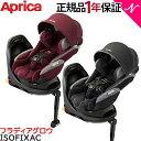 【正規品】 Aprica (アップリカ) フラディア グロウ ISOFIX AC チャイルドシート 回転式 ベット型【ナチュラルリビング】