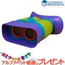 初めての双眼鏡 Learning Resources(ラーニング・リソーシーズ) 知育玩具 双眼鏡 キッズ 幼児【あす楽対応】【ラッキーシール対応】