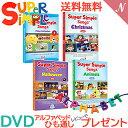 【送料無料】 Super Simple Songs(スーパー・シンプル・ソングス) ビデオ・コレクション DVD全5巻セット 知育教材 英語 DVD【あす楽対応】【@SiteNameJapanese】