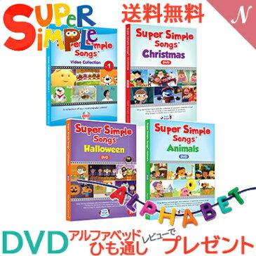 【送料無料】 Super Simple Songs(スーパー・シンプル・ソングス) ビデオ・コレクション DVD全5巻セット 知育教材 英語 DVD【あす楽対応】【ラッキーシール対応】