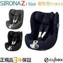 【送料無料】 サイベックス シローナ Z i-Size cybex SIRONA Z i-Size ISOFIX 対応 チャイルドシート 新生児から【ナチュラルリビング】