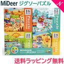 【送料無料】 Mideer ミディア ジグソーパズル ビギナーパズル シーズン 知育玩具 パズル【あす楽対応】【@SiteNameJapanese】