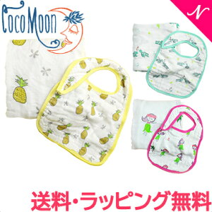 c39d5054db619d おくるみ ガーゼ 【送料無料】 Coco Moon (ココムーン) ギフトセット Hula Girl /