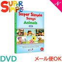 Super Simple Songs (スーパー・シンプル・ソングス) Animals アニマル DVD 知育教材 英語 DVD 英語教材【あす楽対応】