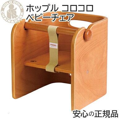 赤ちゃん イス 椅子 いつから メリット 種類 選び方 ポイント ハイタイプ ロータイプ テーブルチェア お風呂 バスチェア ホップル コロコロベビーチェア
