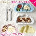 ナルミ ベビー 食器 ブレーメン 飯茶碗 240cc 子供食器 ベビー食器 器 お食い初め 日本製 すくいやすい 男の子 女の子 赤ちゃん 幼児 キッズ 子供 出産お祝い お食い初め 誕生日 お祝い