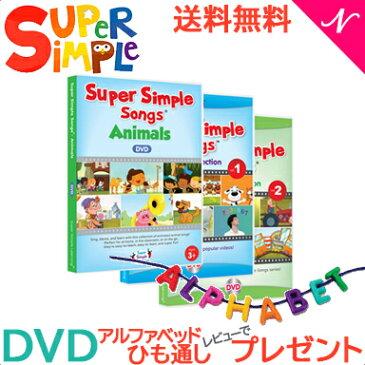 【送料無料】 Super Simple Songs(スーパー・シンプル・ソングス) ビデオ・コレクション Vol.1.2+Animals DVDセット 知育教材 英語 DVD【あす楽対応】【ラッキーシール対応】