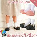 【レビューでもれなく】 ビタットプレゼント Baby feet (ベビーフィート) エレガント・バレリーナ 11.5c...
