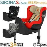 サイベックス シローナ S アイサイズ cybex SIRONA S i-size チャイルドシート [チャイルドシート isofix 新生児]【ナチュラルリビング】