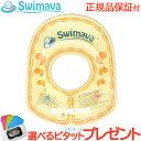スイマーバ (Swimava) ボディリング (ダックイエロー) ベビーサイズ 浮き輪/ベビースイミング/プレスイミング/おふろ