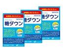 【送料無料】アラプラス 糖ダウン 30カプセル×3箱セット【代引不可】