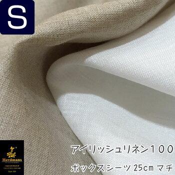 ハードマンズ・アイリッシュリネンボックスシーツシングル100×200×25cm