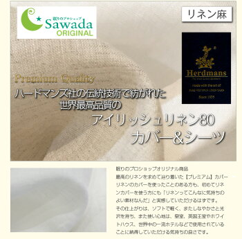ハードマンズ社アイリッシュリネン使用超軽量掛け布団カバーシングルロングサイズ150×210cm