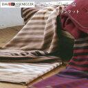オーストリア・DAVID FUSSENEGGER社綿・バンブー混毛布Art.2132 Col.65シングルサイズ 150×200cm