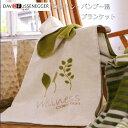 オーストリア・DAVID FUSSENEGGER社綿・バンブー混毛布Art.2131 Col.60シングルサイズ 150×200cm