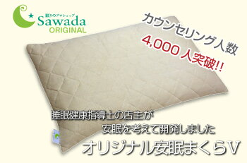 睡眠健康指導士が開発した安眠まくらVer.5国産麻わた入りリネンカバー付枕中身:エラストマーパイプ高反発・低反発の中間素材高さ調節可・丸洗い可・日本製
