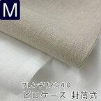 【日本製】フランスリネン枕カバー ハードマンズ・フレンチリネン100%ピロケース 43×63cm用:封筒式(45×90cm)40番手生地使用ピローケース