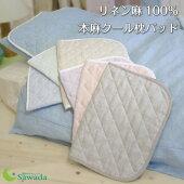 シウラスヘリンボンクール枕パッド43×63cm