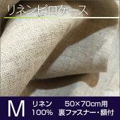 訳ありリネン枕カバー大きいまくら用リネンピローケースLサイズW70×L50cm裏ファスナー式三方向に額付き
