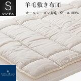 当店だけのオリジナルドイツ・ビラベック社に作ってもらった厚手 ベッドパッド高品質 羊毛敷き布団シングルサイズ