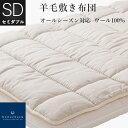 厚手 ベッドパッド高品質 羊毛敷き布団セミダブルサイズドイツ・ビラベック社に作っ