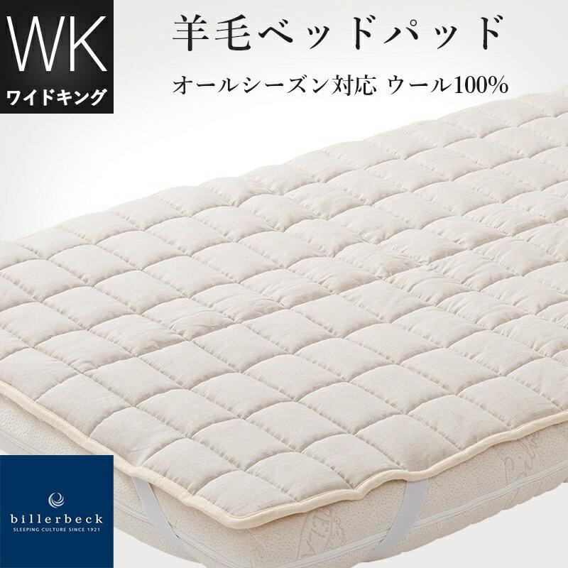 当店だけのオリジナルドイツ・ビラベック社に作ってもらった高品質 羊毛ベッドパッド200×200cm シングル2台分:眠りのプロショップSawada
