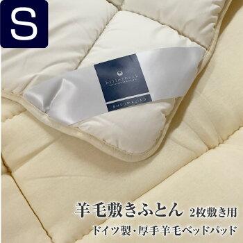 ドイツ・ビラベック社厚手ベッドパッド高品質羊毛敷き布団シングルサイズ