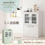 ミニキッチン収納シリーズ【amitie】アミティエミニ食器棚