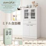 ミニキッチン収納シリーズ【amitie】アミティエミドル食器棚