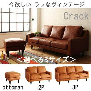 ヴィンテージスタンダードソファ【Crack】クラック3P