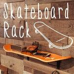スケートボードラック