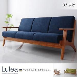 北欧デザイン木肘ソファ【Lulea】ルレオ3P