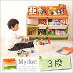 お片づけが身につく!ナチュラルカラーのおもちゃ箱【Mycket】ミュケ3段