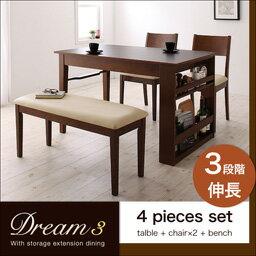 3段階に広がる!収納ラック付きエクステンションダイニング【Dream.3】/4点セット(テーブル+チェア×2+ベンチ)
