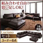 モジュールローソファ【Luciano】ルチアーノ【セット】コーナー6点セット