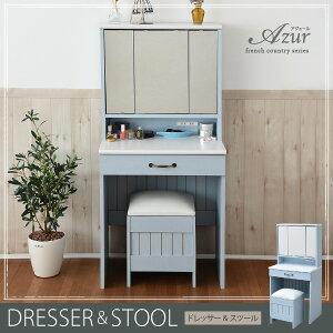 フレンチカントリー家具三面鏡ドレッサー&スツール幅60フレンチスタイルブルー&ホワイト