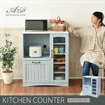 フレンチカントリー家具キッチンカウンター幅75フレンチスタイルブルー&ホワイト