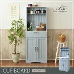 フレンチカントリー家具カップボード幅60フレンチスタイルブルー&ホワイト