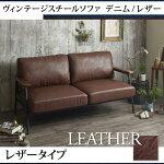ヴィンテージスチールソファ【Lautner】ロートネルレザー×スチール