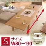ワイドに広がる伸長式!天然木エクステンションリビングローテーブル【Paodelo】パオデロSサイズ(W80-130)