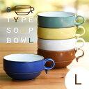 【白山陶器】【波佐見焼】【S型スープボール(大)】ナチュラル69 白山陶器 波佐見焼 S型スープボール(大) 洋食器 スープカップ