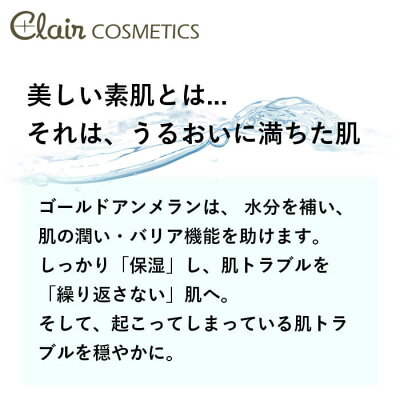 美しい素肌とは...それは、うるおいに満ちた肌。ゴールドアンメランは、水分を補い、肌の潤い・バリア機能を助けます。しっかり「保湿」し、肌トラブルを「繰り返さない」肌へ。