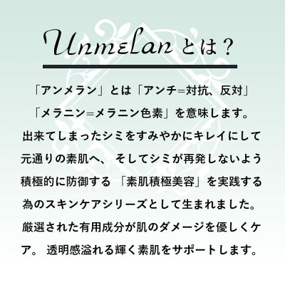 Unmelanとは?「アンメラン」とは「アンチ=対抗、反対」「メラニン=メラニン色素」を意味します。