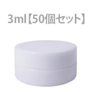 クリーム用容器 3ml ≪50個セット≫