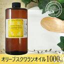 オリーブ スクワランオイル (植物性) 1000ml 遮光プラボトル入...