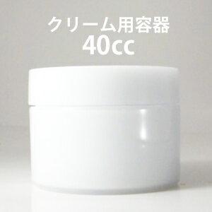 クリーム用容器・クリームジャー 40cc【材質PP】