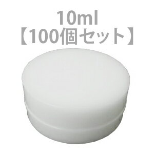 クリーム用容器 10ml ≪100個セット≫