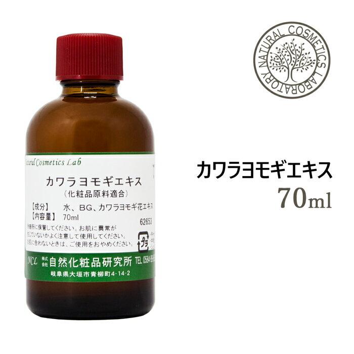 カワラヨモギエキス 70ml