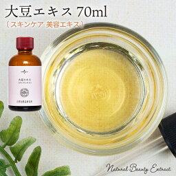 大豆エキス ( ダイズエキス ) 70ml
