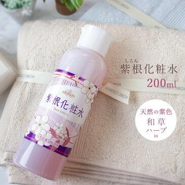 化粧水 紫根化粧水 ( シコン化粧水 ) 200ml 紫根 シコン エイジングケア ローション スキンケア 保湿